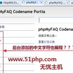 image00112 150x150 无忧主机深入浅出完美解决phpmyfaq乱码问题