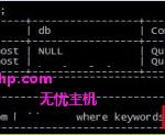 image00114 150x123 MYSQL数据库单表容量超大而无法使用索引威胁服务器稳定