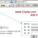 image0014 150x150 无忧主机原创 Discuz X2.0 伪静态 URL重写 设置图文教程(完美版)