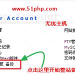 image0022 150x150 无忧主机推荐网站数据整站备份方法