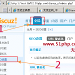 image0032 150x150 无忧主机原创 Discuz X2.0 伪静态 URL重写 设置图文教程(完美版)