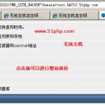 image0035 150x150 无忧主机推荐网站数据整站备份方法
