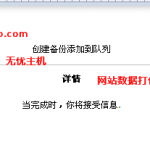 image0042 150x150 无忧主机推荐网站数据整站备份方法