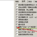 image0054 150x150 使用FlashFXP工具无法连接FTP服务器的解决办法