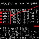 image001 150x150 如何判断独立IP虚拟主机是否真的是独立IP地址