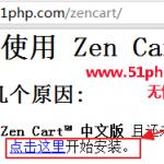 image0011 150x150 无忧主机Zen Cart安全安装图文原创教程