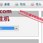 image0019 150x150 无忧主机原创:phpmyadmin导入数据库的经验总结