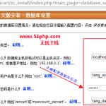image005 150x150 无忧主机Zen Cart安全安装图文原创教程