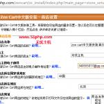image007 150x150 无忧主机Zen Cart安全安装图文原创教程