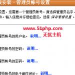 image009 150x150 无忧主机Zen Cart安全安装图文原创教程