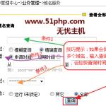 image003 150x150 无忧主机域名在线自助注册管理系统平台 域名解析图文教程