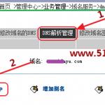 image007 150x150 无忧主机域名在线自助注册管理系统平台 域名解析图文教程