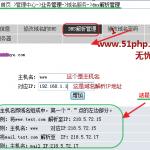 image009 150x150 无忧主机域名在线自助注册管理系统平台 域名解析图文教程