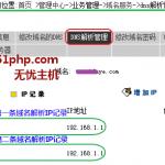 image011 150x150 无忧主机域名在线自助注册管理系统平台 域名解析图文教程