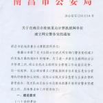 image0016 150x150 欢迎南昌市公安局网安支队领导荐临我公司指导工作