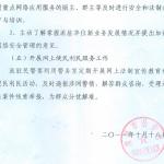 image0034 150x150 欢迎南昌市公安局网安支队领导荐临我公司指导工作