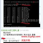 image00113 150x150 无忧主机详谈:判断域名DNS解析服务器是否正常工作的方法