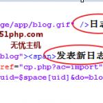 image0012 150x150 无忧主机强烈推荐网站模版修改工具notepad++
