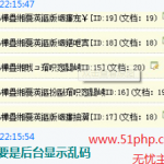 image0018 150x150 无忧主机原创:分析解决dedecms v5.7网站迁移后管理员后台乱码问题