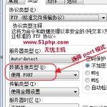 image0032 150x150 无忧主机图文说明cuteftp 8.3 pro如何设置主动模式