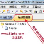 image005 150x150 无忧主机图文说明cuteftp 8.3 pro如何设置主动模式