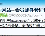 image0051 150x120 深入浅出详细图文讲解Dedecms如何配置smtp功能发邮件