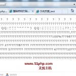 image001 150x150 无忧主机案例:分析Wordpress网站迁移乱码的原因