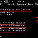 image00112 150x150 如何查看域名DNS服务器地址