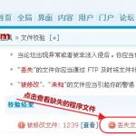 image00114 150x150 discuz X2误删除程序文件后如何恢复网站程序完整