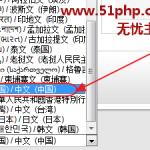 image0033 150x150 无忧主机教你如何汉化国外著名开源电子商务系统Magento