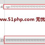 image005 150x150 无忧主机案例:分析Wordpress网站迁移乱码的原因
