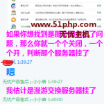 image0051 150x150 无忧主机原创案例:Discuz X2纵横搜索功能导致康盛论坛运行缓慢