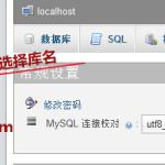 image0015 150x150 无忧主机原创:解决phpmyadmin导入MYSQL数据库提示error 1046错误