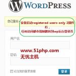 image002 150x150 无忧主机原创:wordpress私密博客实现密码访问限制