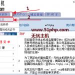 image001 150x150 无忧主机国际域名注册范例