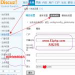 image00110 150x150 无忧主机原创:discuz!x2.5网站域名解决完整解决方案
