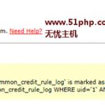 image00111 150x150 无忧主机原创:Discuz!x2.5数据库表损坏提示Discuz! Database Error的解决办法