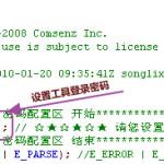 image0012 150x150 使用Comsenz tools一分钟找回丢失的disucz!2.5的ucenter创始人密码