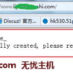 image0016 150x150 无忧主机案例分析:disucz!x2.5提示Caches successfully created, please refresh.