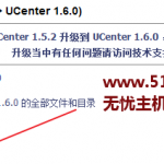 image0019 150x150 无忧主机图文详解ucenter1.5.2升级ucenter1.6.0