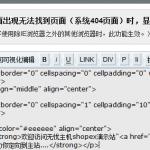 image0024 150x150 shopex如何定义错误提示提示页面(404错误页面和500错误提示页面)