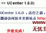 image0025 150x109 无忧主机图文详解ucenter1.5.2升级ucenter1.6.0