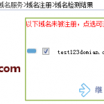 image003 150x150 无忧主机国际域名注册范例