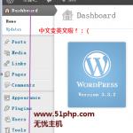 image001 150x150 无忧主机原创:Wordpress汉化包失效了如何恢复?
