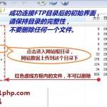 111 150x150 网站根目录管理  网站程序上传目录