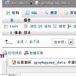 19 150x150 phpmyadmin数据库管理工具的使用说明