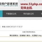 3 150x150 【域名绑定管理】解决网站多域名访问问题