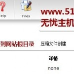 33 150x150 文件在线压缩操作说明