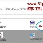 37 150x150 【域名绑定管理】解决网站多域名访问问题