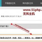 6 150x150 网站整站一键备份与恢复